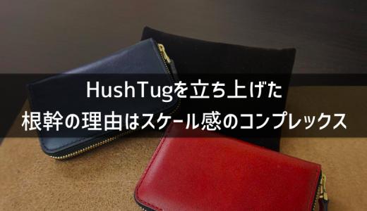 HushTugを立ち上げた根幹の理由はスケール感のコンプレックス