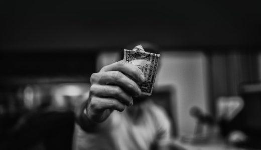 「お金を稼ぐこと=汚い」は完全に間違いです【1円でも多く稼ごう】